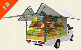便民工程,移动水果售卖站